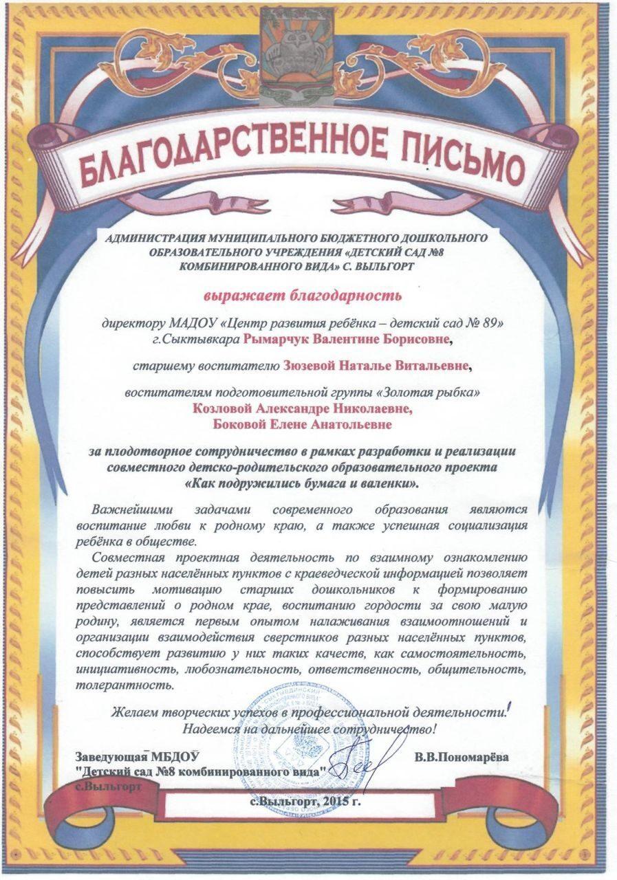 Образование всероссийский конкурс для