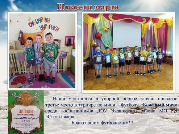 8 группа новости_page-0004