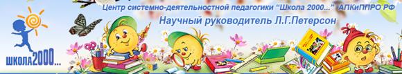 shkola-2000