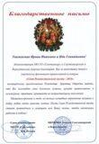 Svet-Rogdestvenskoi2014