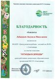 ДОО № 89 Лобанова Л.Н.-001