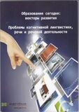 Сборник Образование сегодня векторы развития