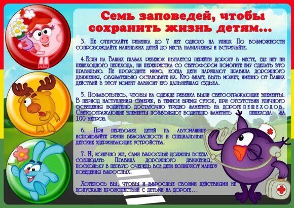 2016-03-25-pdd-dlya-detey-i-ih-roditeley