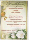 2014 10 гр благод