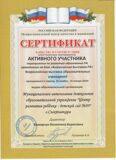 Всероссийская выставка РФ