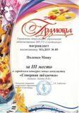 Severnaya-zvezda-Kaheva2014