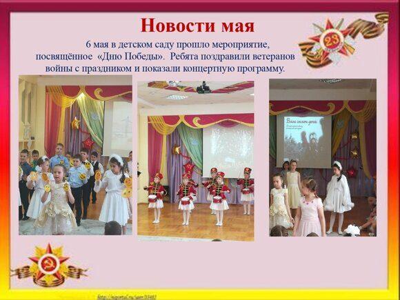 8 группа новости_page-0009