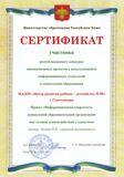 ИКТ Зюзева