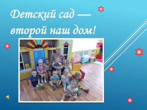 Detskiy_sad-_vtoroy_nash_dom-001