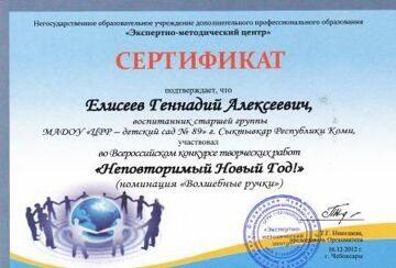 2013-8-NG