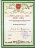 2011 благод письмо Рымарчук
