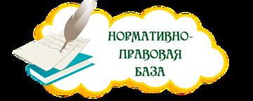 норм.пр.база