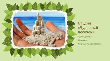 Студия Чудесный песочек