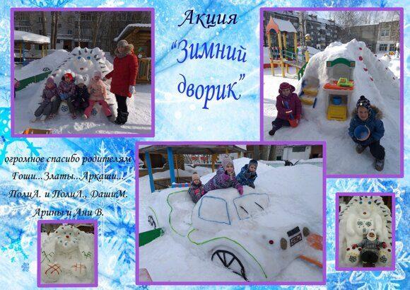 Zimniy_dvorik