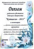 2013-Kathasin