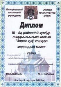 2013-zarni-kud