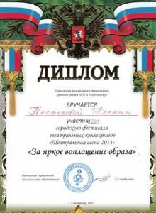 2013-teatr-2
