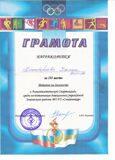 ГрамотаУльяне 3 место спартакиада