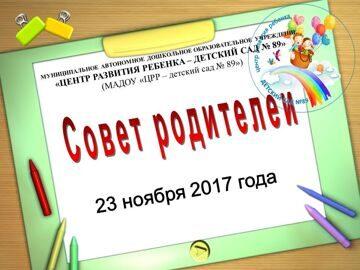 Совет родителей 23.11.2017г.