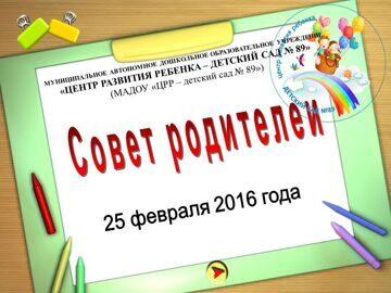 Совет родителей 25.02.2016г.