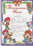 2012 благ письмо от НатГивиевны