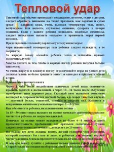 120867_solnechnyi-udar-simptomy