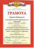 Грамота Всероссийская выставка РФ